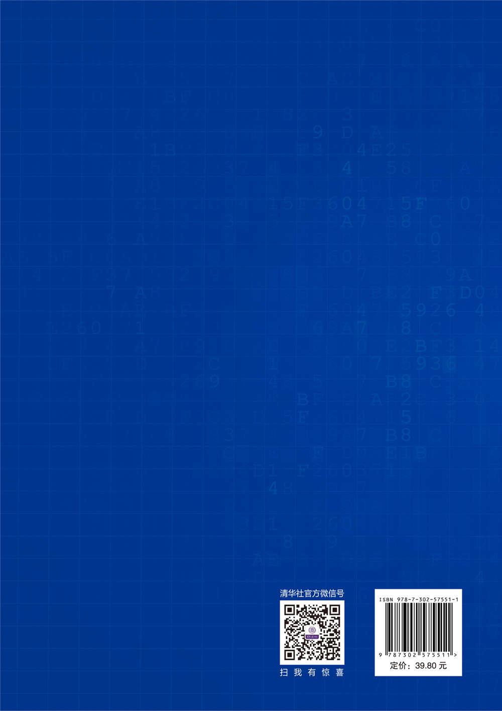 密碼學-preview-2