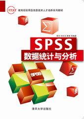 SPSS數據統計與分析-preview-1