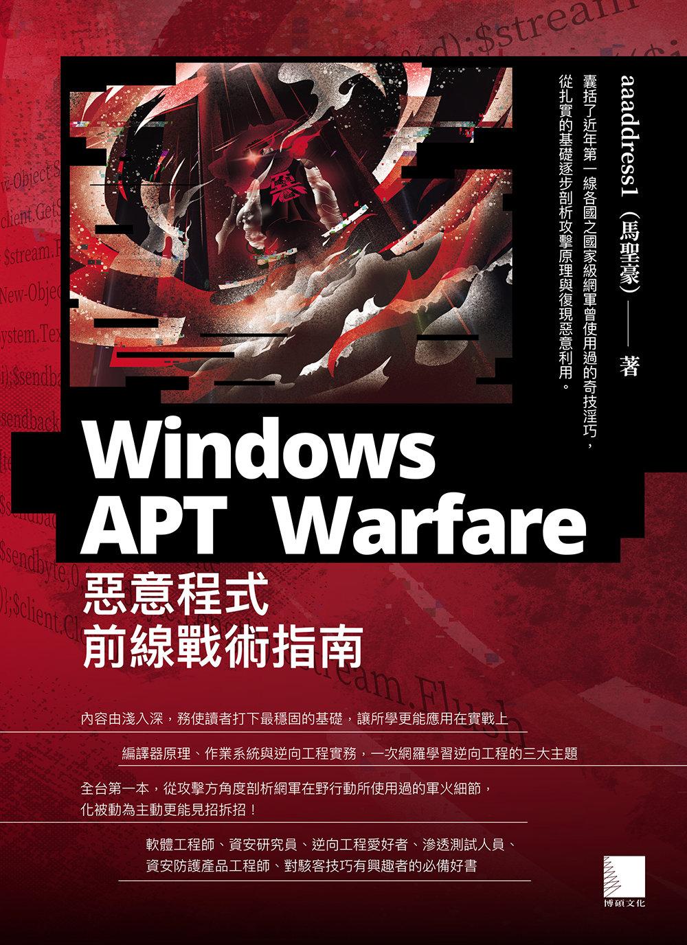 Windows APT Warfare:惡意程式前線戰術指南-preview-2