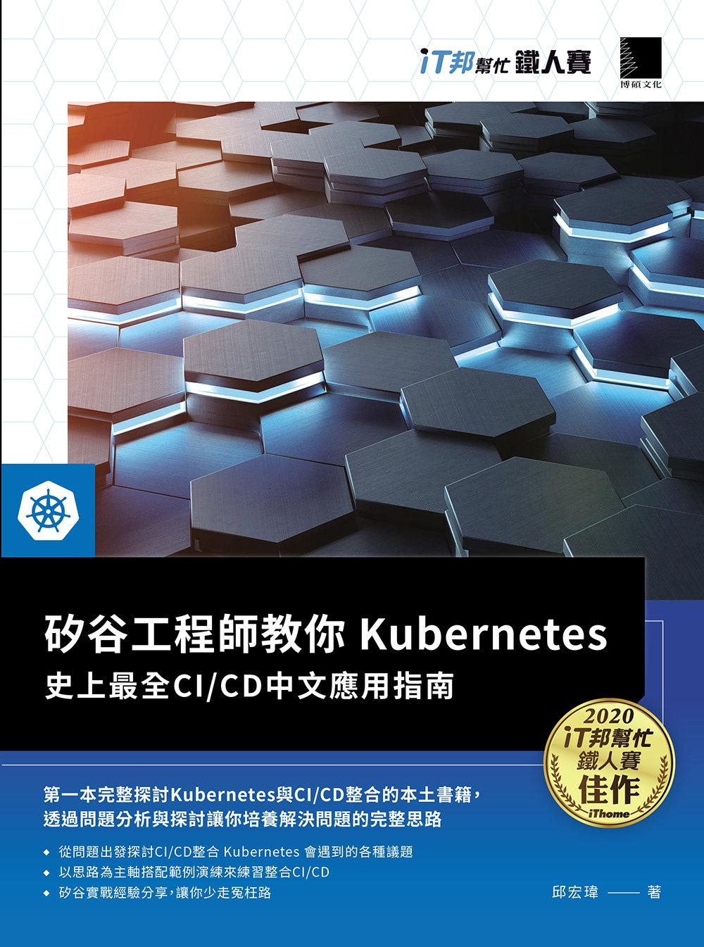 矽谷工程師教你 Kubernetes:史上最全 CI/CD 中文應用指南 (iT邦幫忙鐵人賽系列書)-preview-1