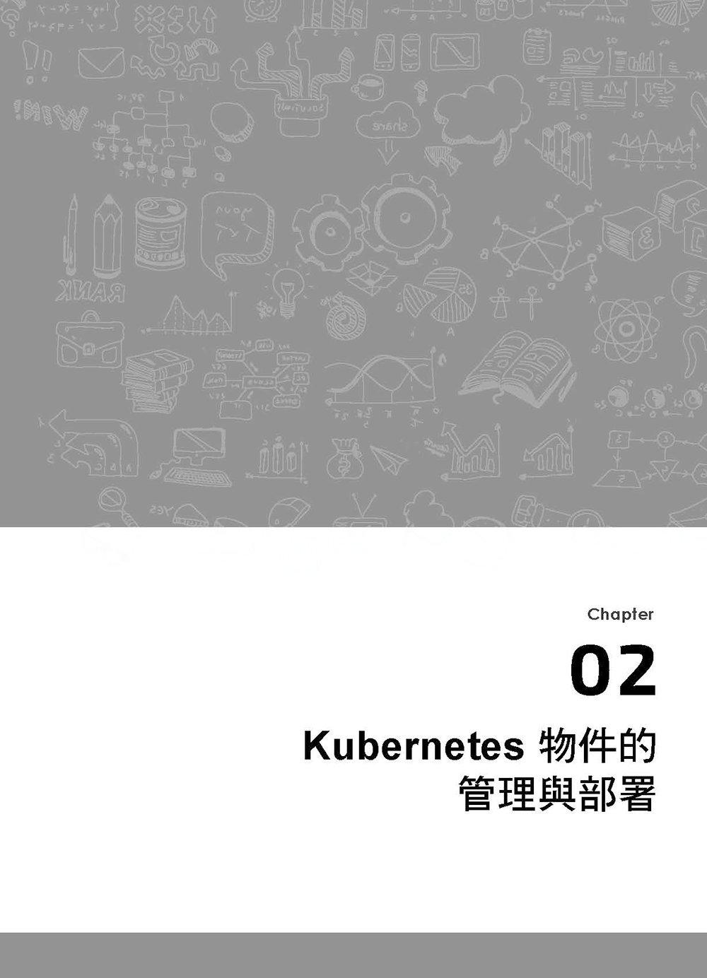 矽谷工程師教你 Kubernetes:史上最全 CI/CD 中文應用指南 (iT邦幫忙鐵人賽系列書)-preview-2