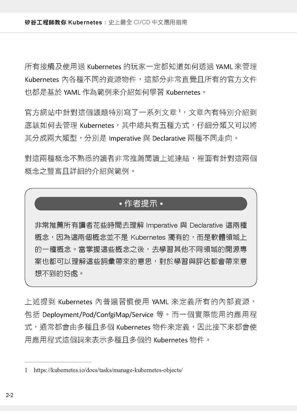 矽谷工程師教你 Kubernetes:史上最全 CI/CD 中文應用指南 (iT邦幫忙鐵人賽系列書)-preview-3