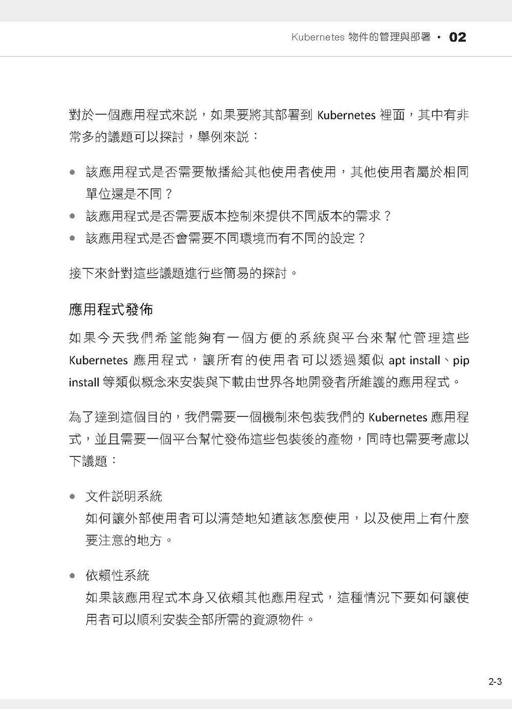 矽谷工程師教你 Kubernetes:史上最全 CI/CD 中文應用指南 (iT邦幫忙鐵人賽系列書)-preview-4