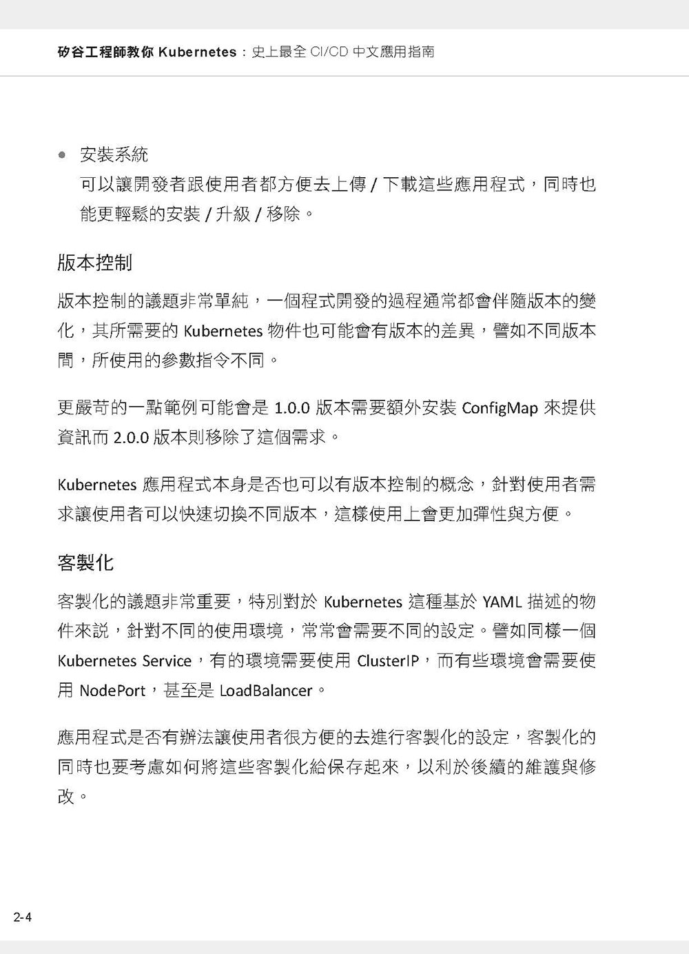 矽谷工程師教你 Kubernetes:史上最全 CI/CD 中文應用指南 (iT邦幫忙鐵人賽系列書)-preview-5