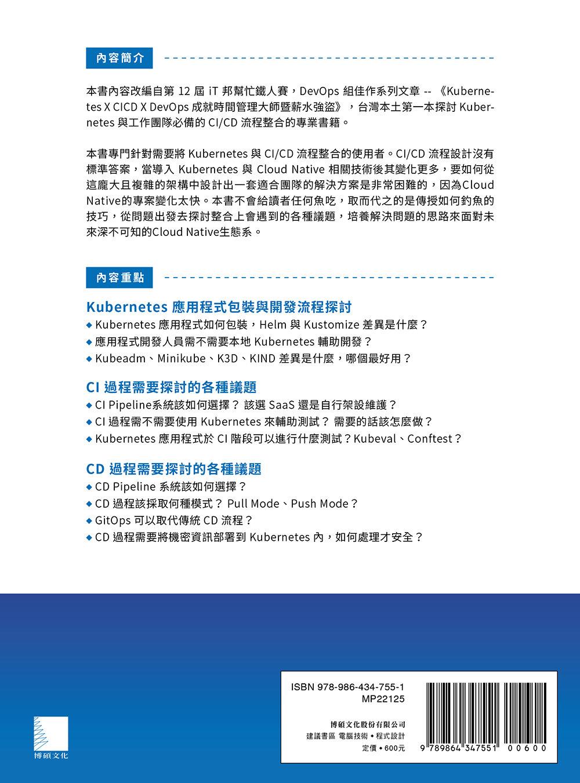 矽谷工程師教你 Kubernetes:史上最全 CI/CD 中文應用指南 (iT邦幫忙鐵人賽系列書)-preview-15