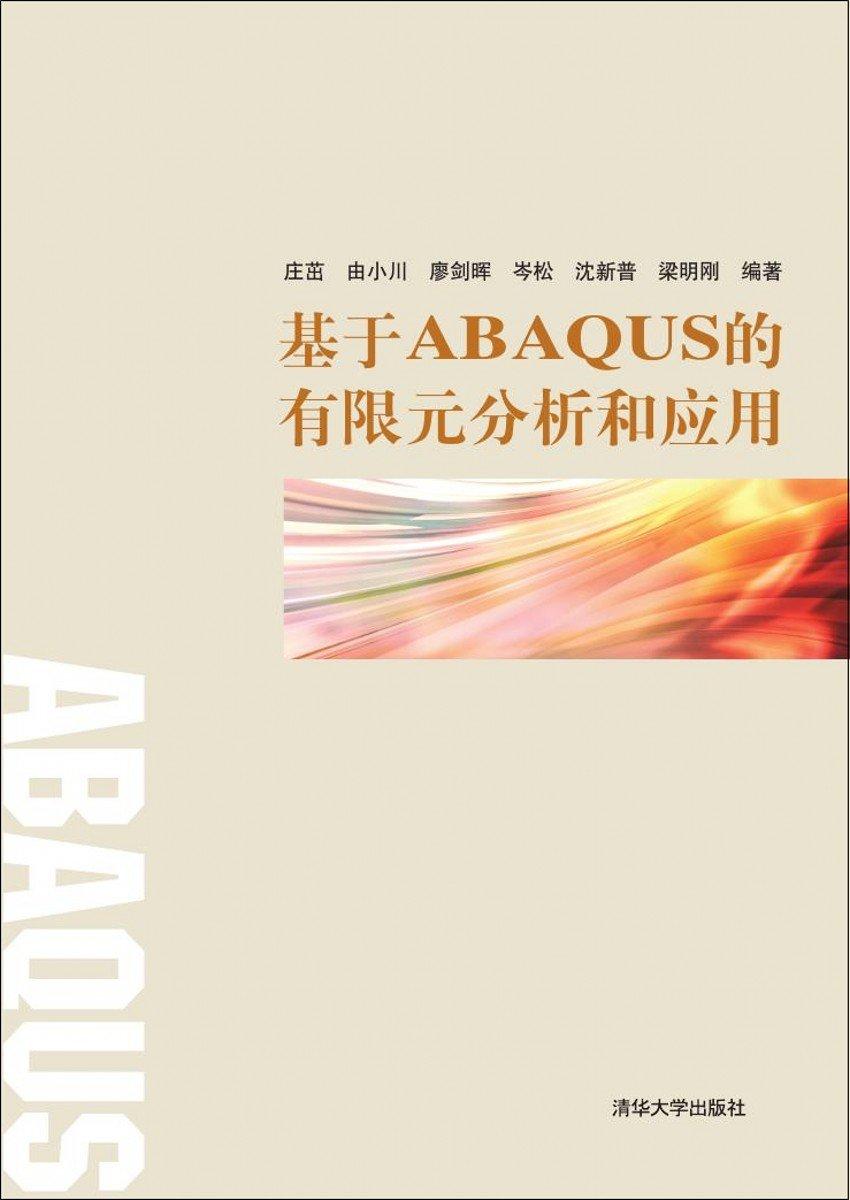 基於ABAQUS的有限元分析和應用-preview-1