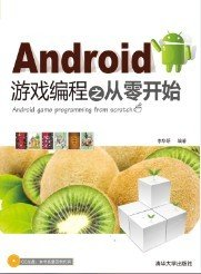 Android游戲編程之從零開始-preview-1