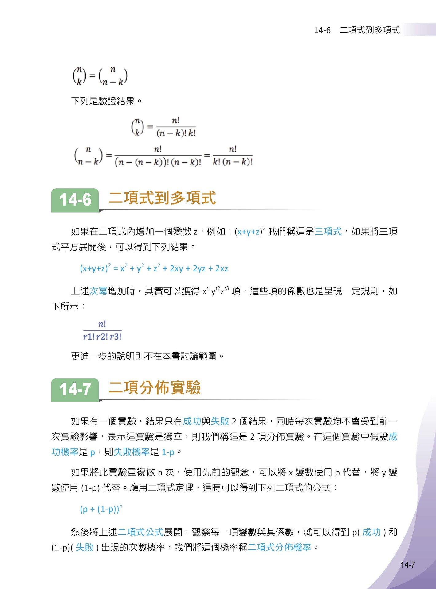 機器學習:彩色圖解 + 基礎數學篇 + Python 實作 -- 王者歸來, 2/e-preview-6