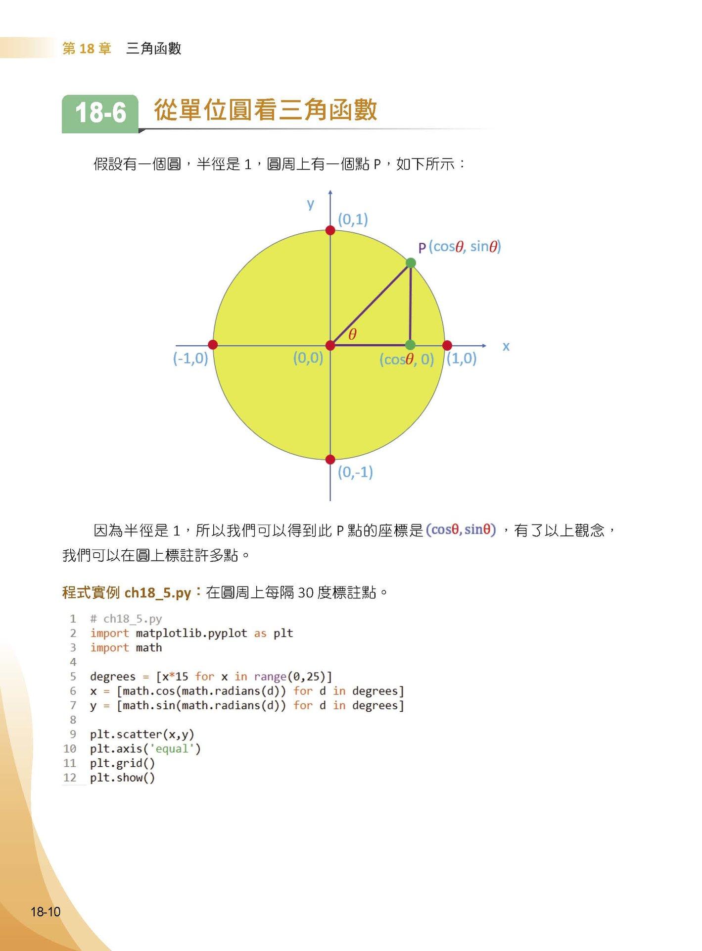 機器學習:彩色圖解 + 基礎數學篇 + Python 實作 -- 王者歸來, 2/e-preview-7