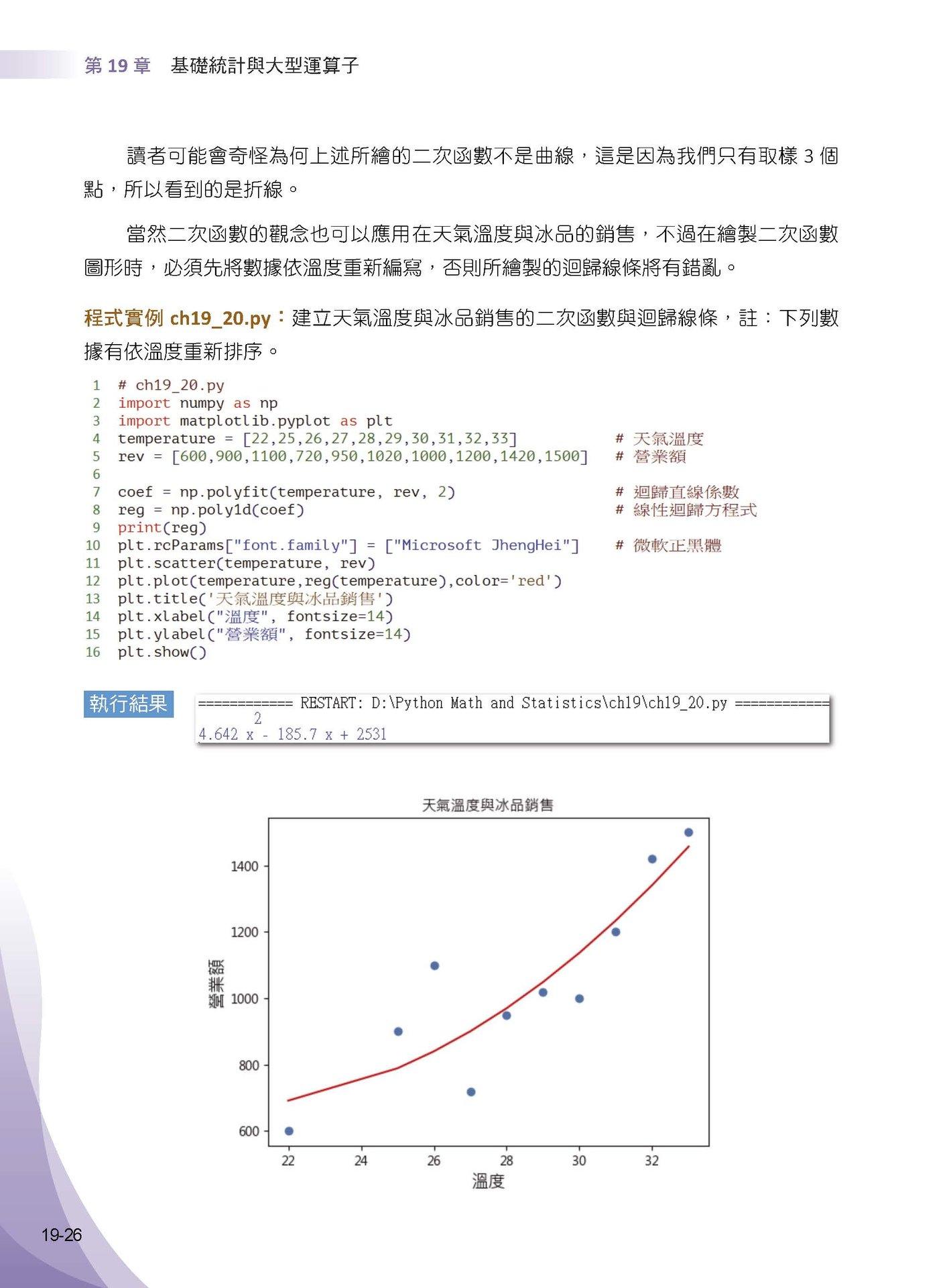 機器學習:彩色圖解 + 基礎數學篇 + Python 實作 -- 王者歸來, 2/e-preview-8