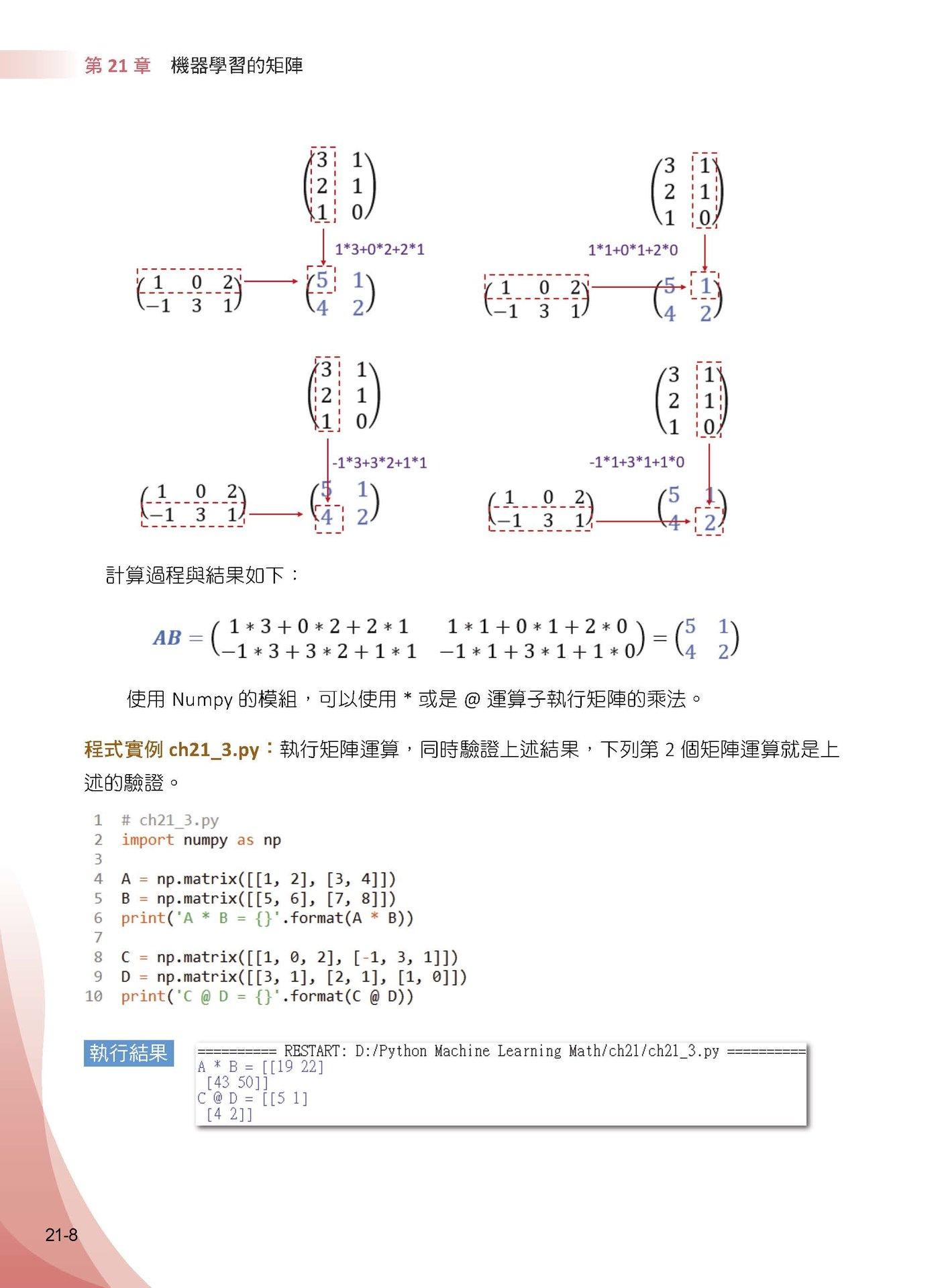 機器學習:彩色圖解 + 基礎數學篇 + Python 實作 -- 王者歸來, 2/e-preview-10