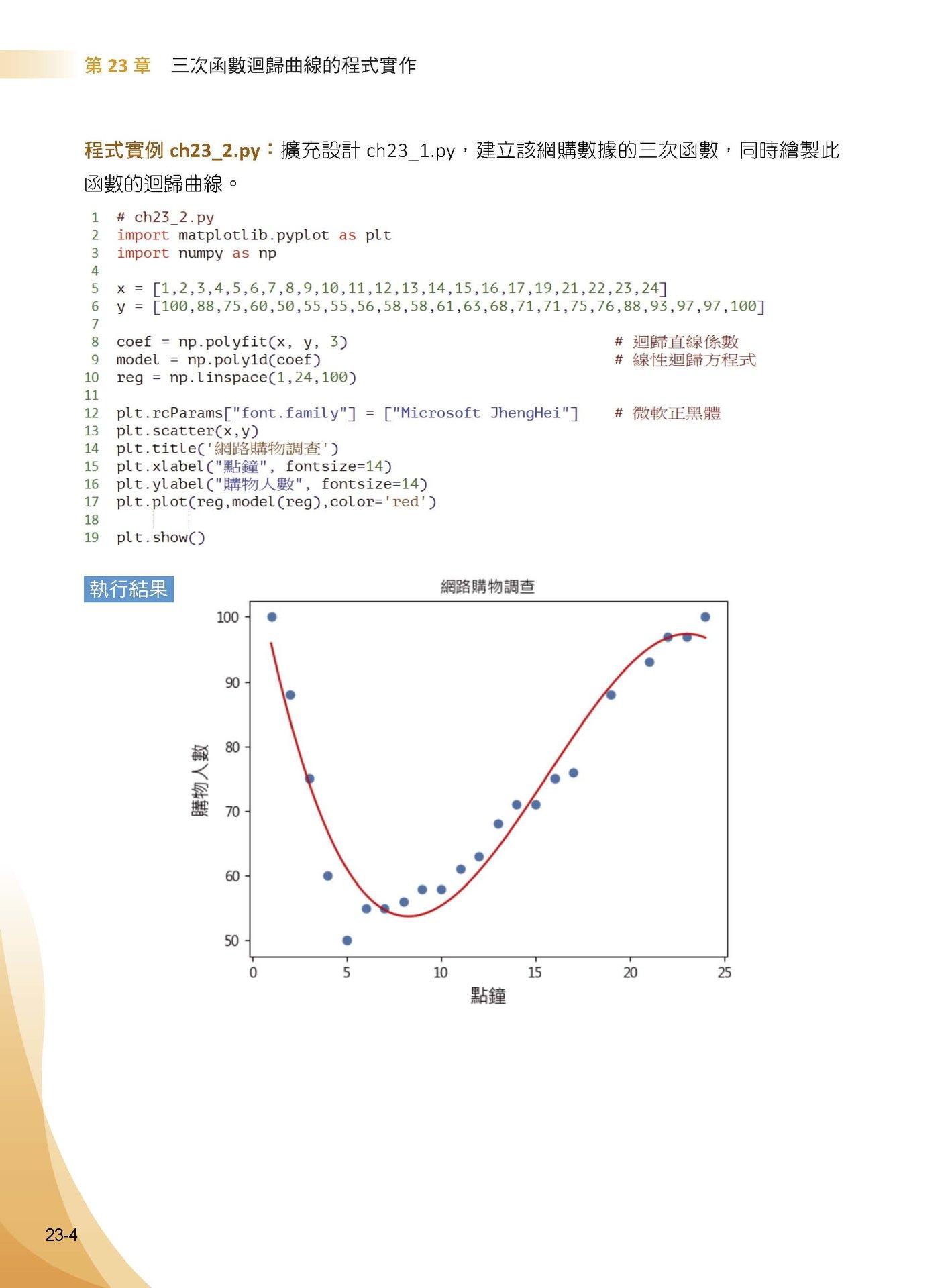 機器學習:彩色圖解 + 基礎數學篇 + Python 實作 -- 王者歸來, 2/e-preview-11