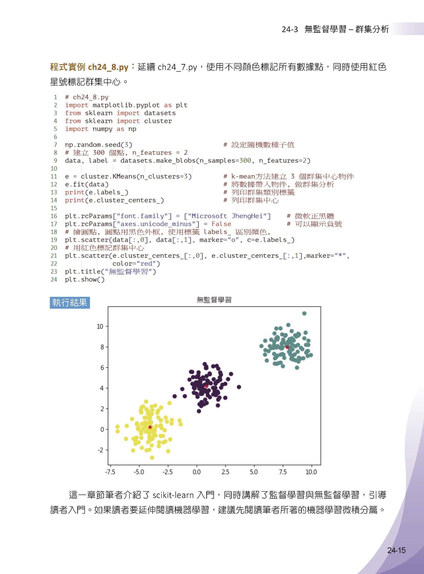 機器學習:彩色圖解 + 基礎數學篇 + Python 實作 -- 王者歸來, 2/e-preview-14
