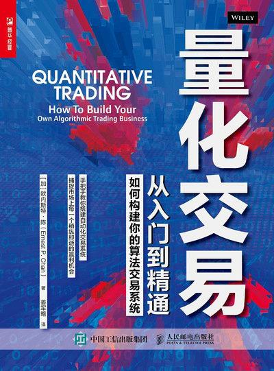 量化交易從入門到精通 如何構建你的算法交易系統-preview-1