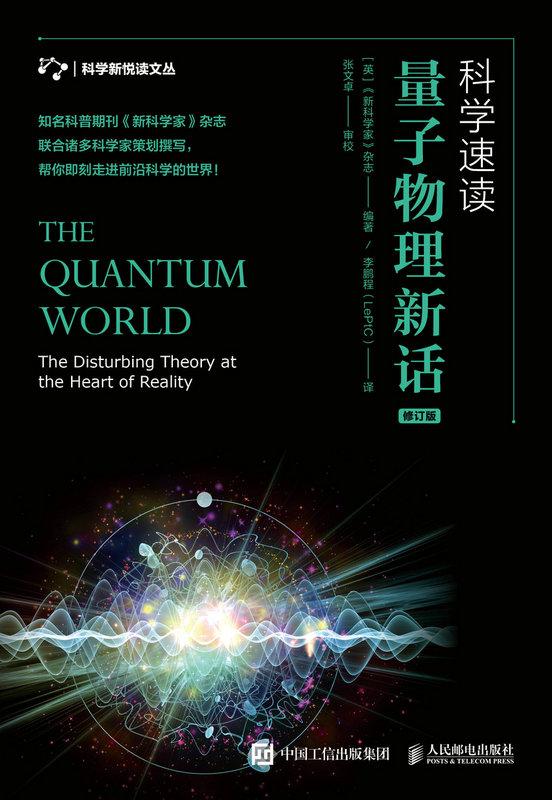 科學速讀 量子物理新話 修訂版-preview-1