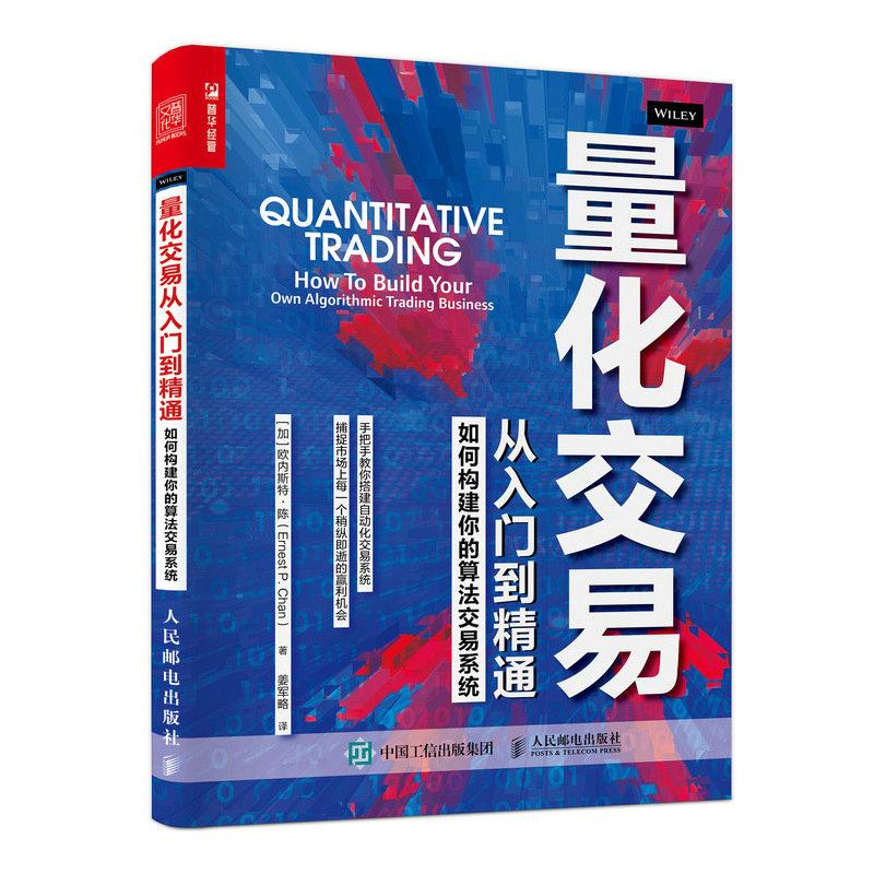 量化交易從入門到精通 如何構建你的算法交易系統-preview-2