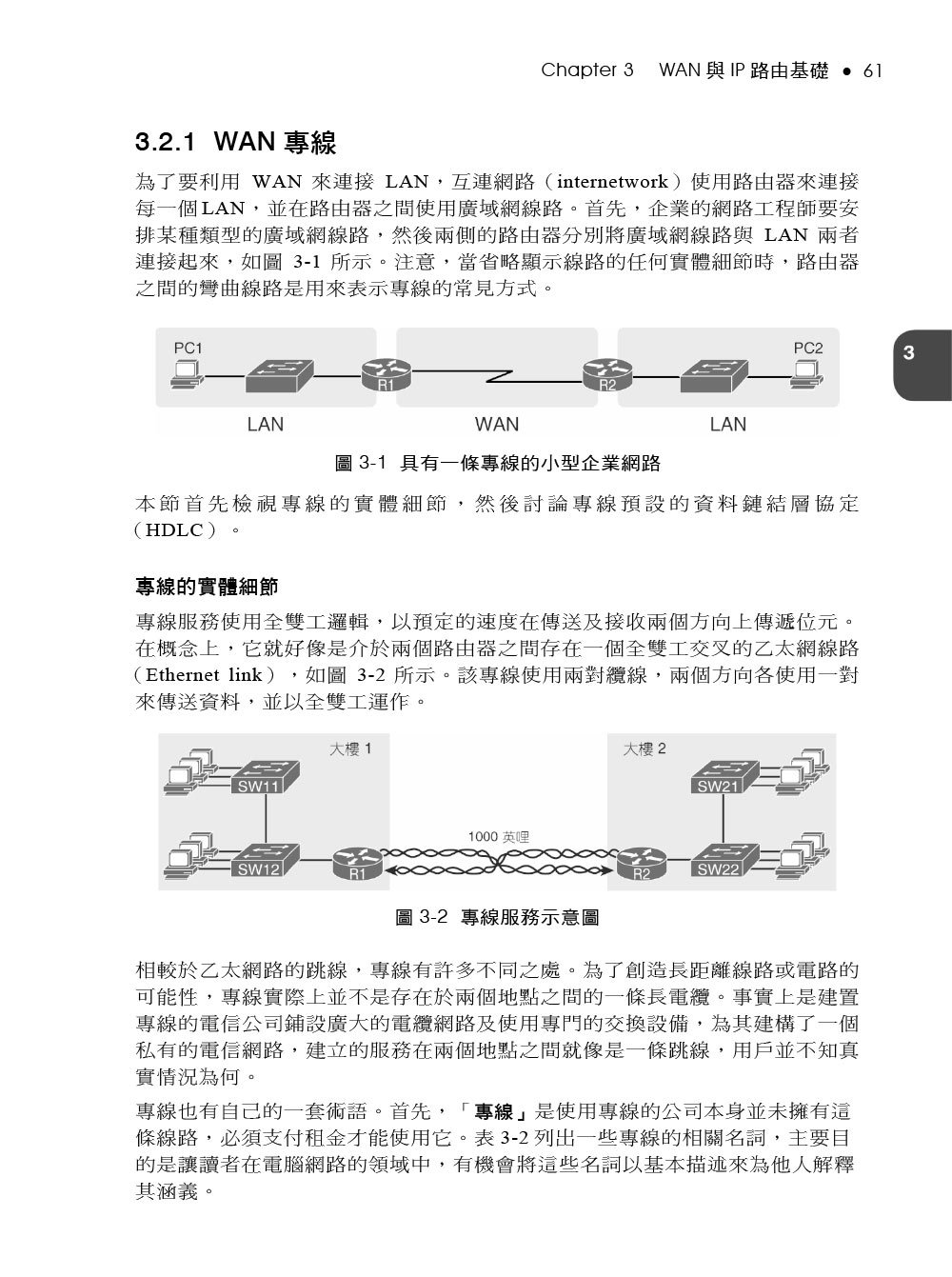 CCNA 200-301 專業認證手冊, Volume 1 (CCNA 200-301 Official Cert Guide, Volume 1)-preview-4