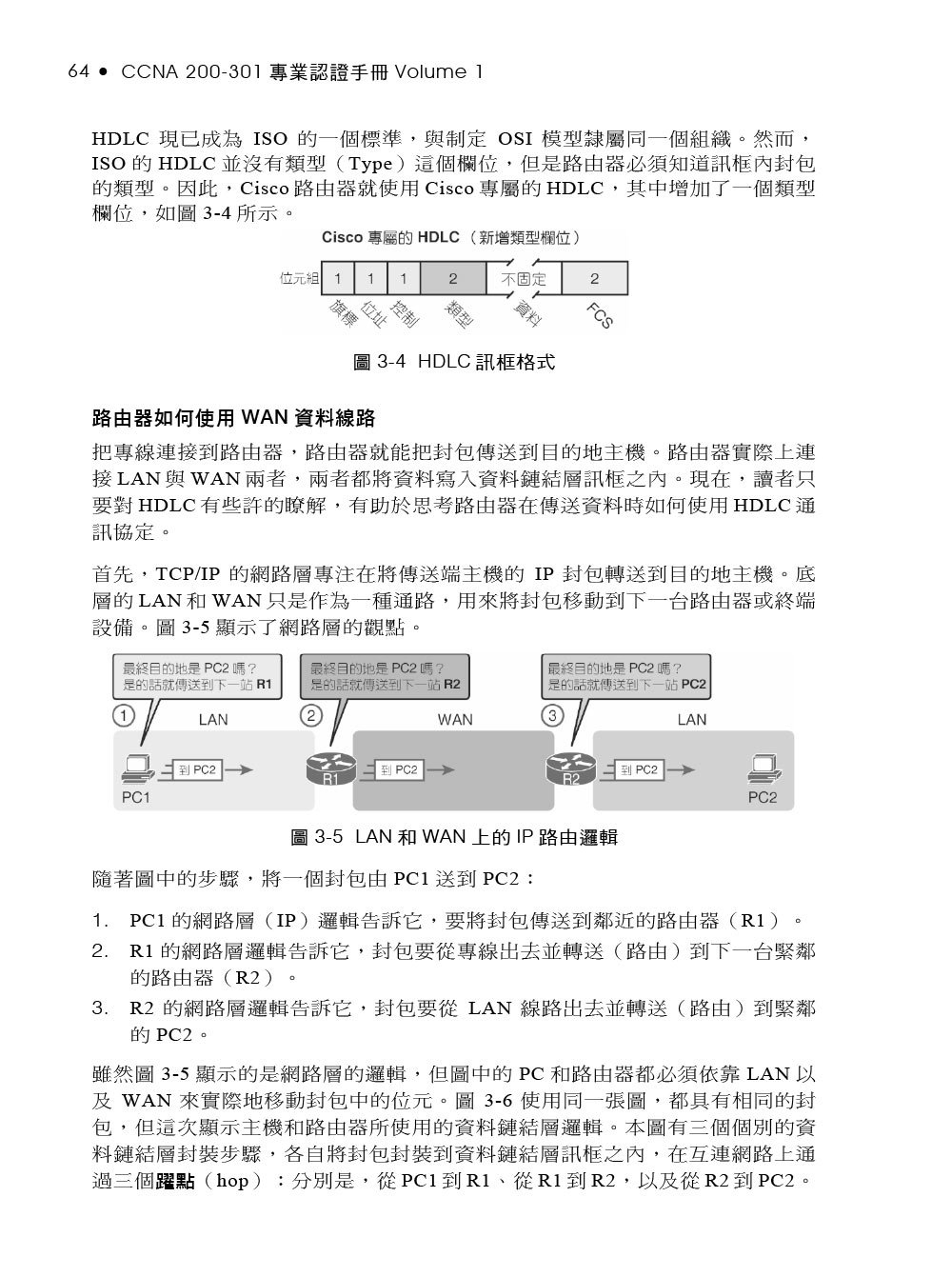CCNA 200-301 專業認證手冊, Volume 1 (CCNA 200-301 Official Cert Guide, Volume 1)-preview-7