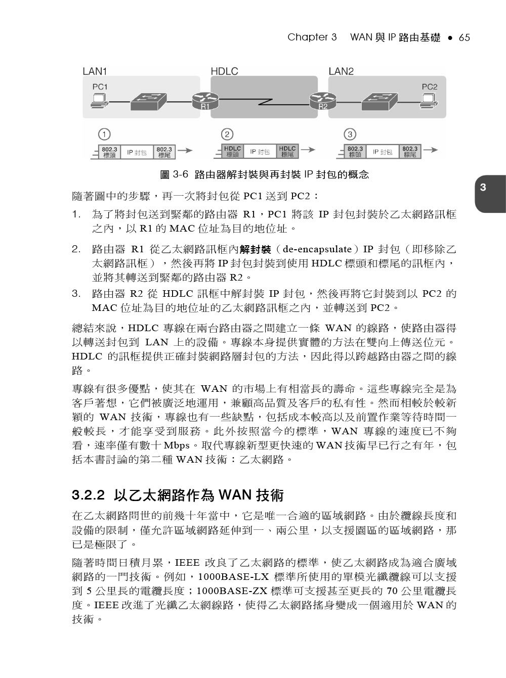 CCNA 200-301 專業認證手冊, Volume 1 (CCNA 200-301 Official Cert Guide, Volume 1)-preview-8