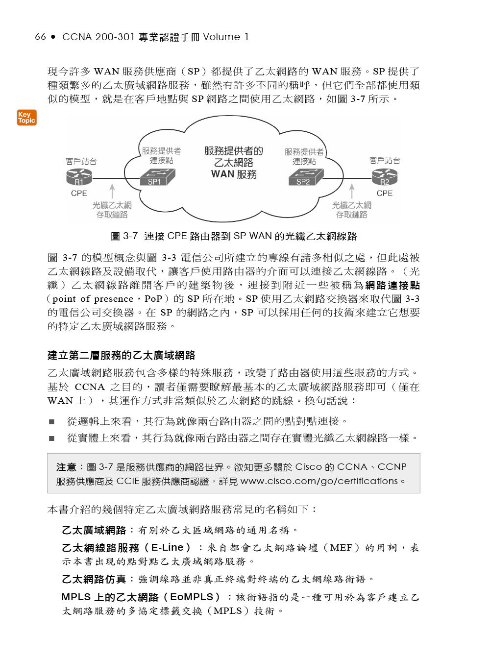 CCNA 200-301 專業認證手冊, Volume 1 (CCNA 200-301 Official Cert Guide, Volume 1)-preview-9