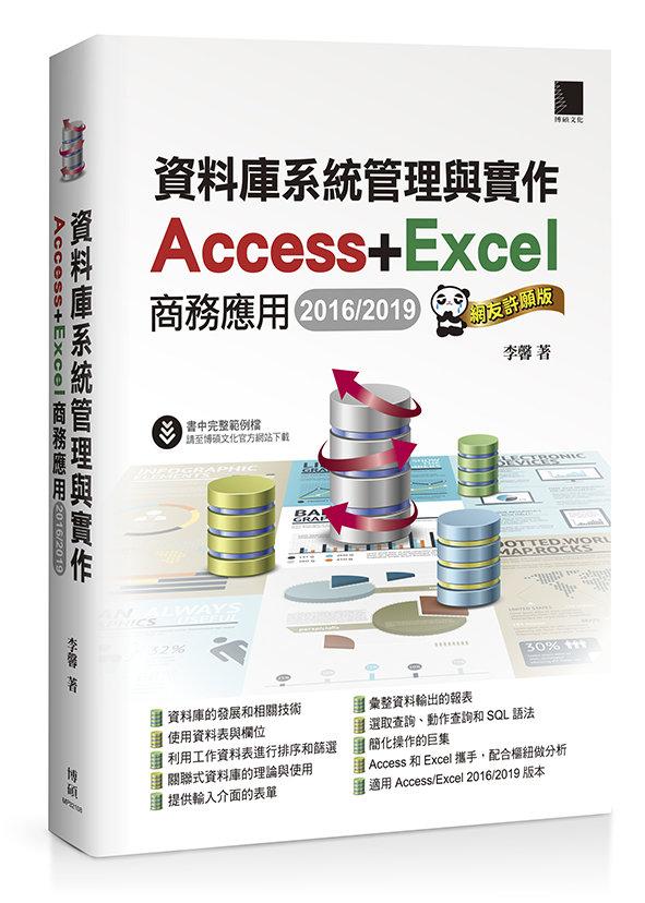 資料庫系統管理與實作 -- Access + Excel 商務應用 (2016/2019)(網友許願版)-preview-1