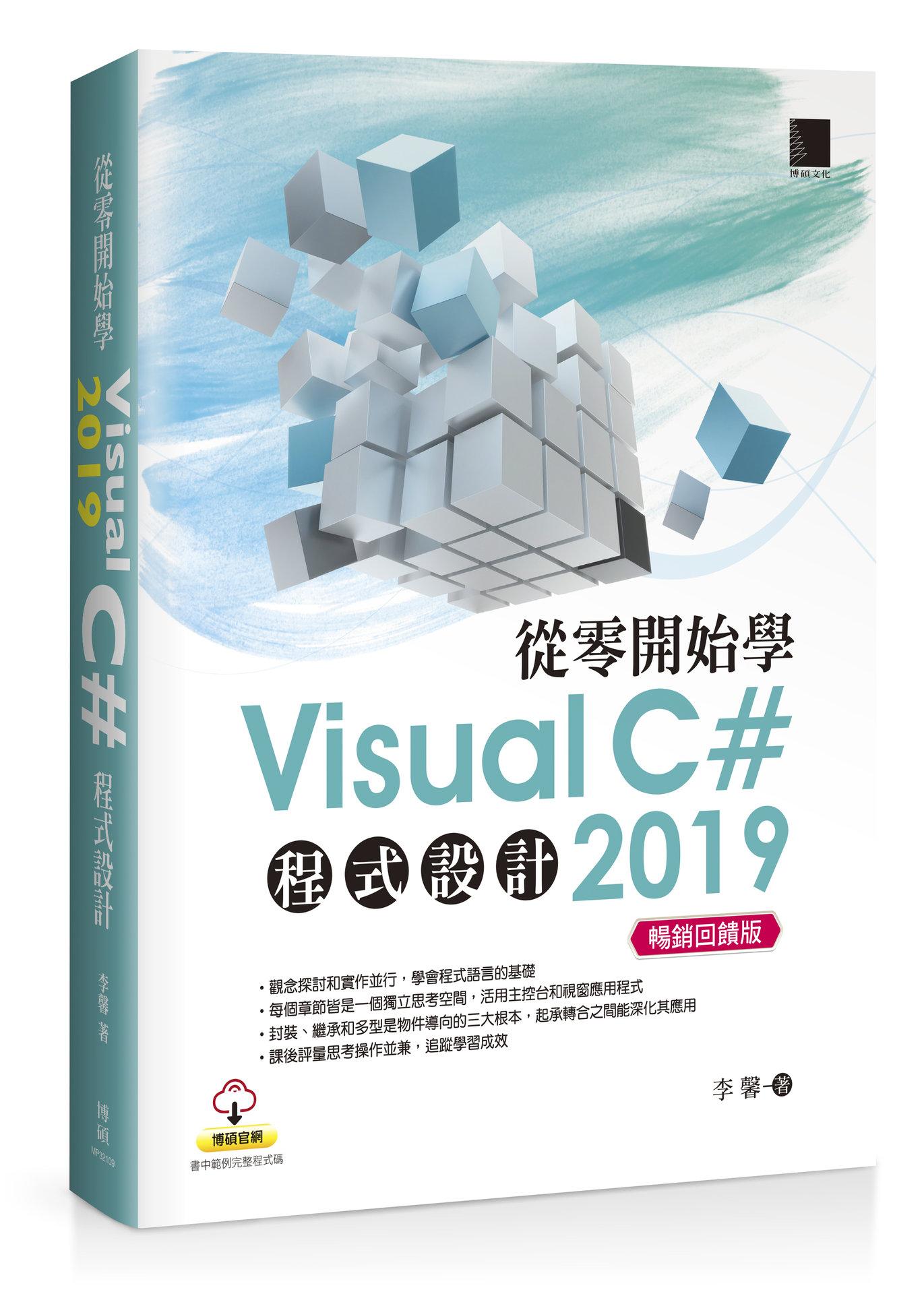 從零開始學 Visual C# 2019 程式設計 (暢銷回饋版)-preview-1