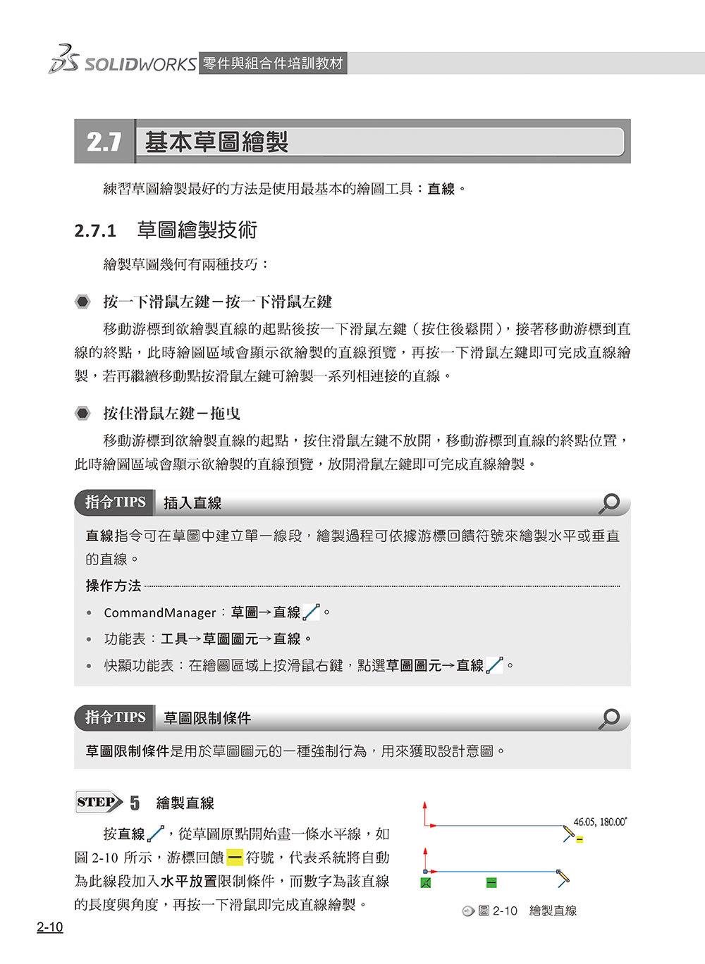 SOLIDWORKS 零件與組合件培訓教材 <2021繁體中文版>-preview-1