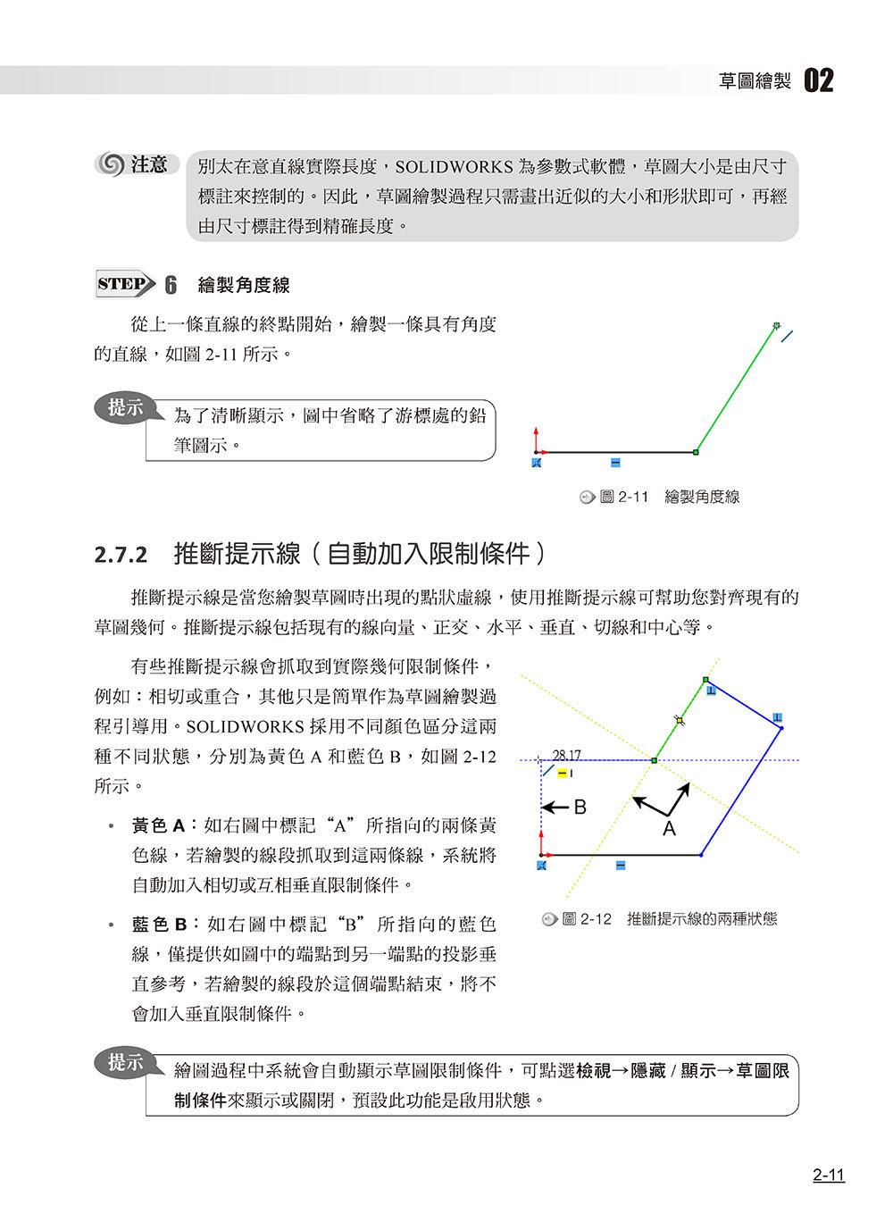 SOLIDWORKS 零件與組合件培訓教材 <2021繁體中文版>-preview-2