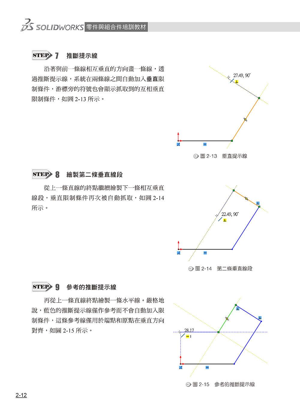 SOLIDWORKS 零件與組合件培訓教材 <2021繁體中文版>-preview-3