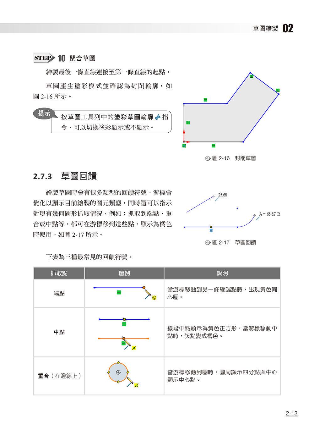 SOLIDWORKS 零件與組合件培訓教材 <2021繁體中文版>-preview-4