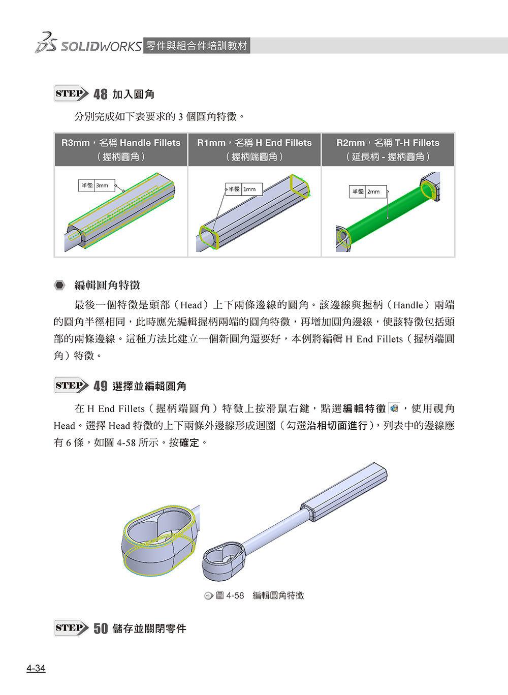 SOLIDWORKS 零件與組合件培訓教材 <2021繁體中文版>-preview-8