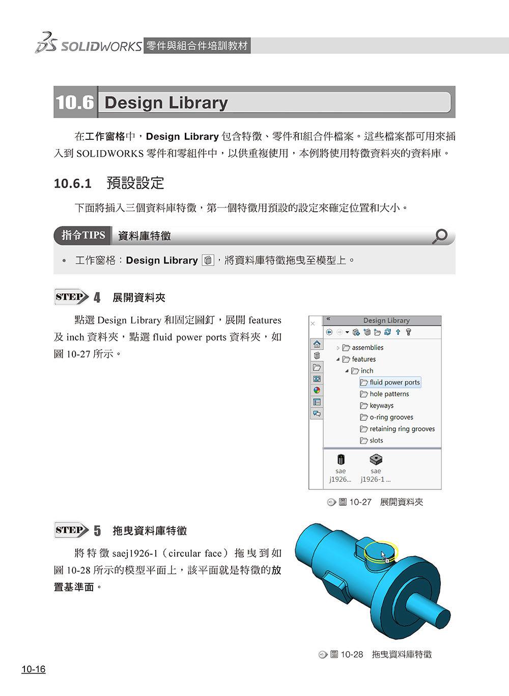SOLIDWORKS 零件與組合件培訓教材 <2021繁體中文版>-preview-9