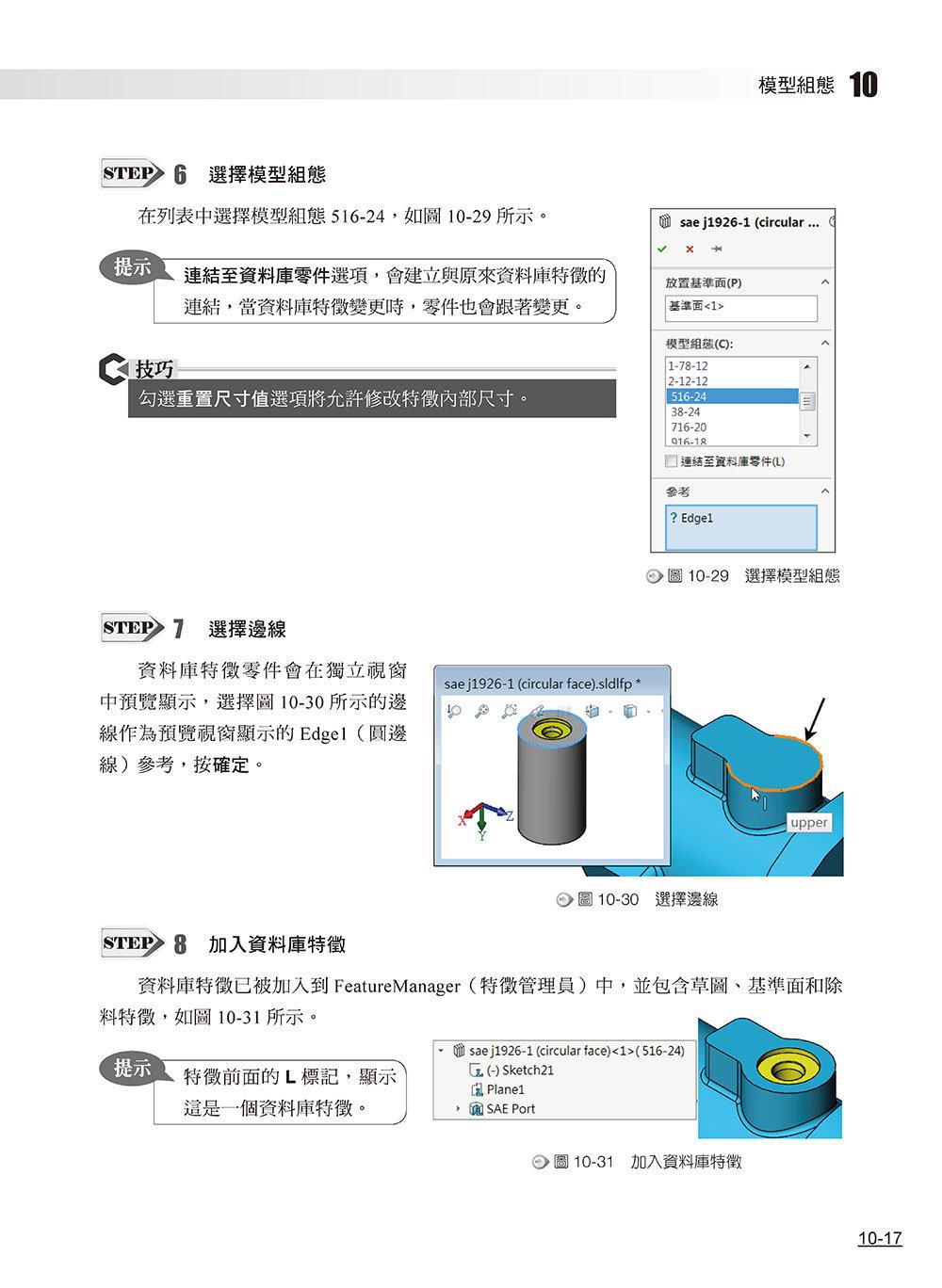 SOLIDWORKS 零件與組合件培訓教材 <2021繁體中文版>-preview-10