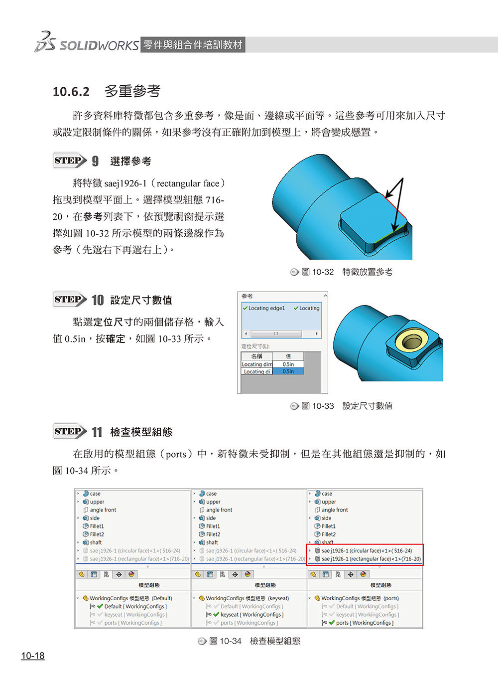 SOLIDWORKS 零件與組合件培訓教材 <2021繁體中文版>-preview-11
