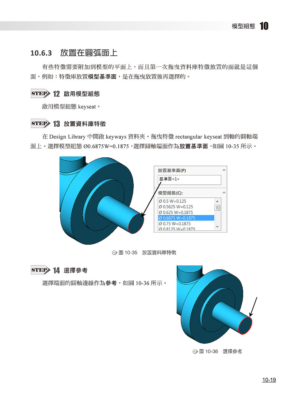 SOLIDWORKS 零件與組合件培訓教材 <2021繁體中文版>-preview-12