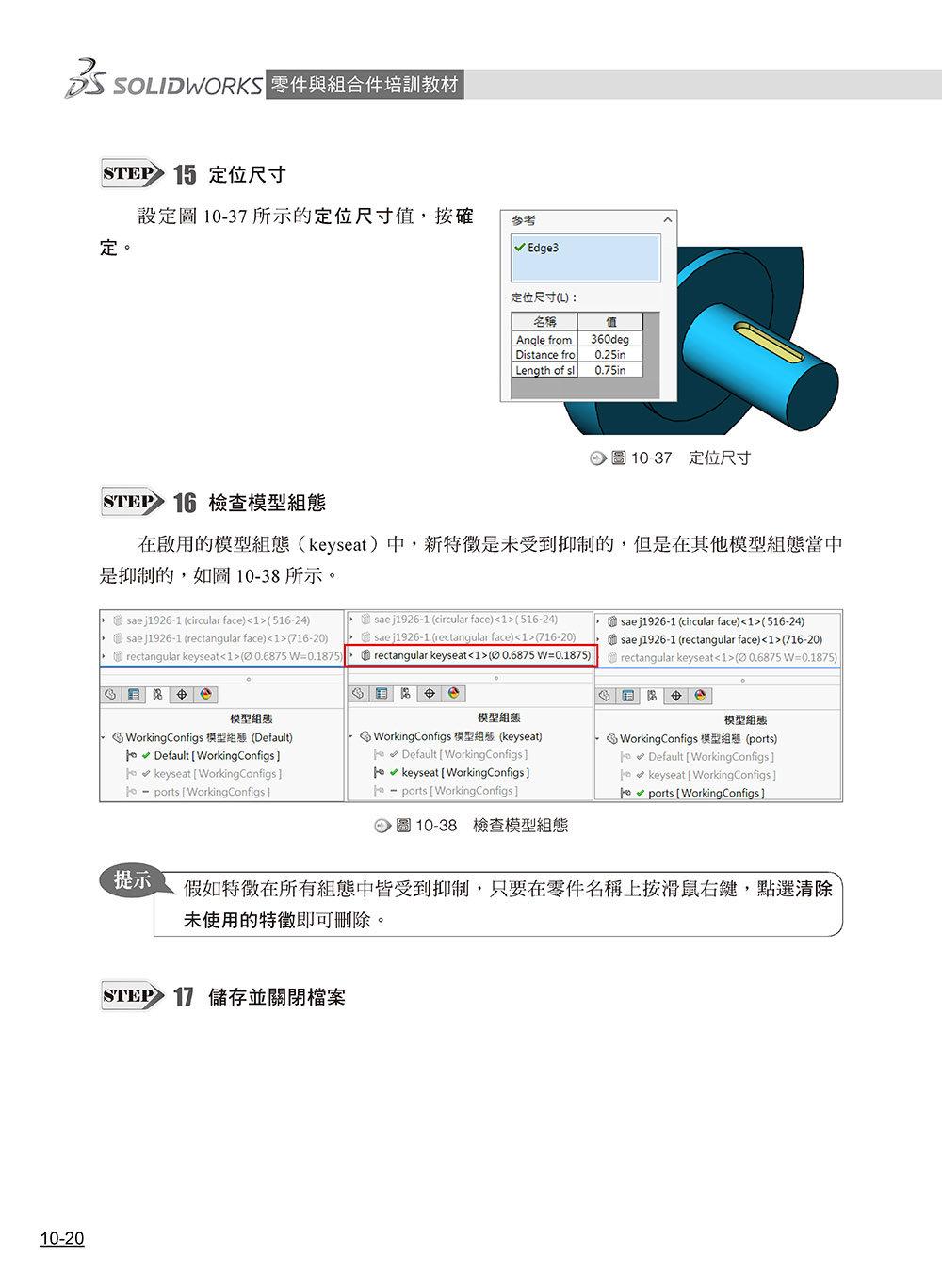 SOLIDWORKS 零件與組合件培訓教材 <2021繁體中文版>-preview-13