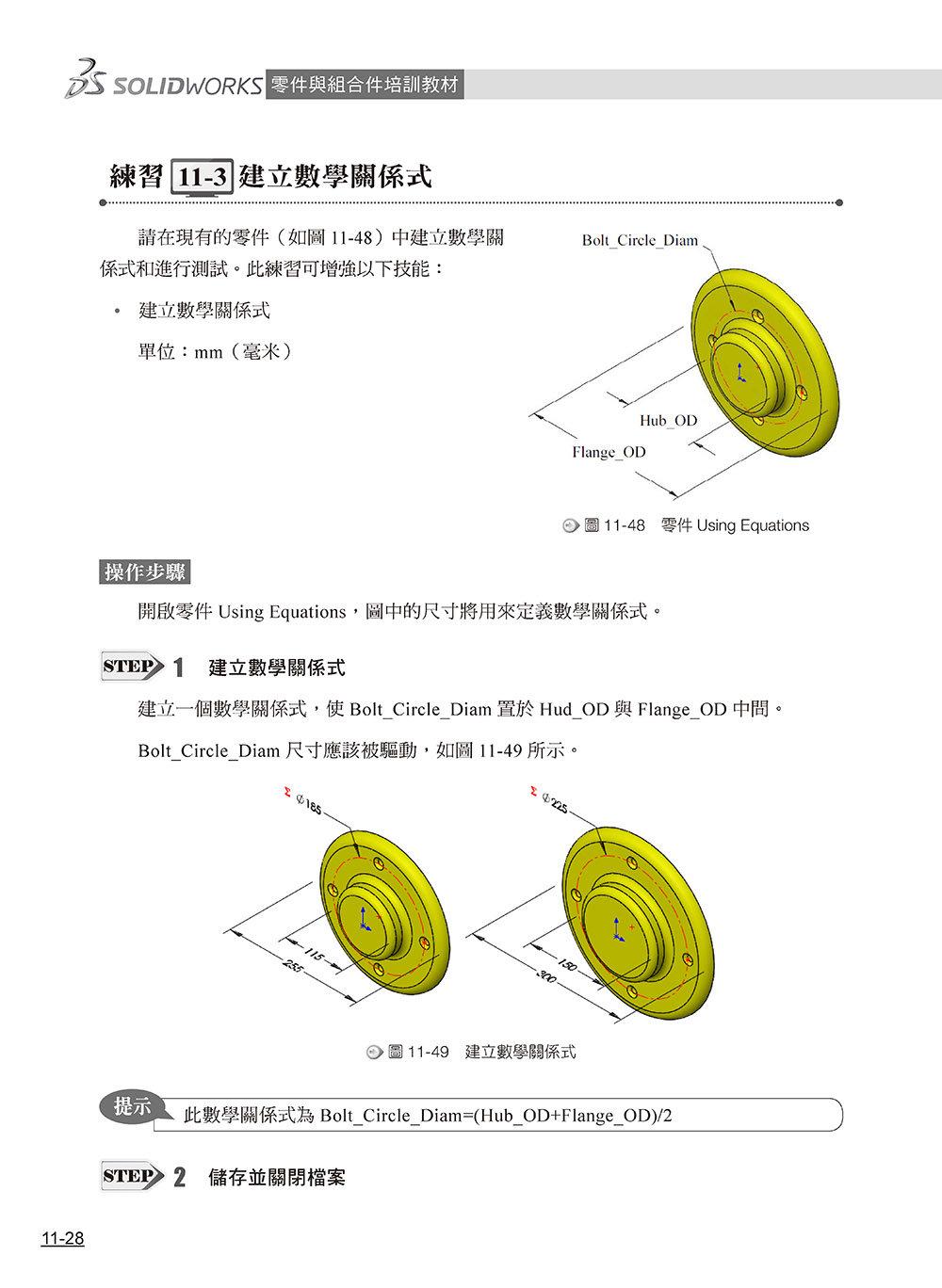 SOLIDWORKS 零件與組合件培訓教材 <2021繁體中文版>-preview-14