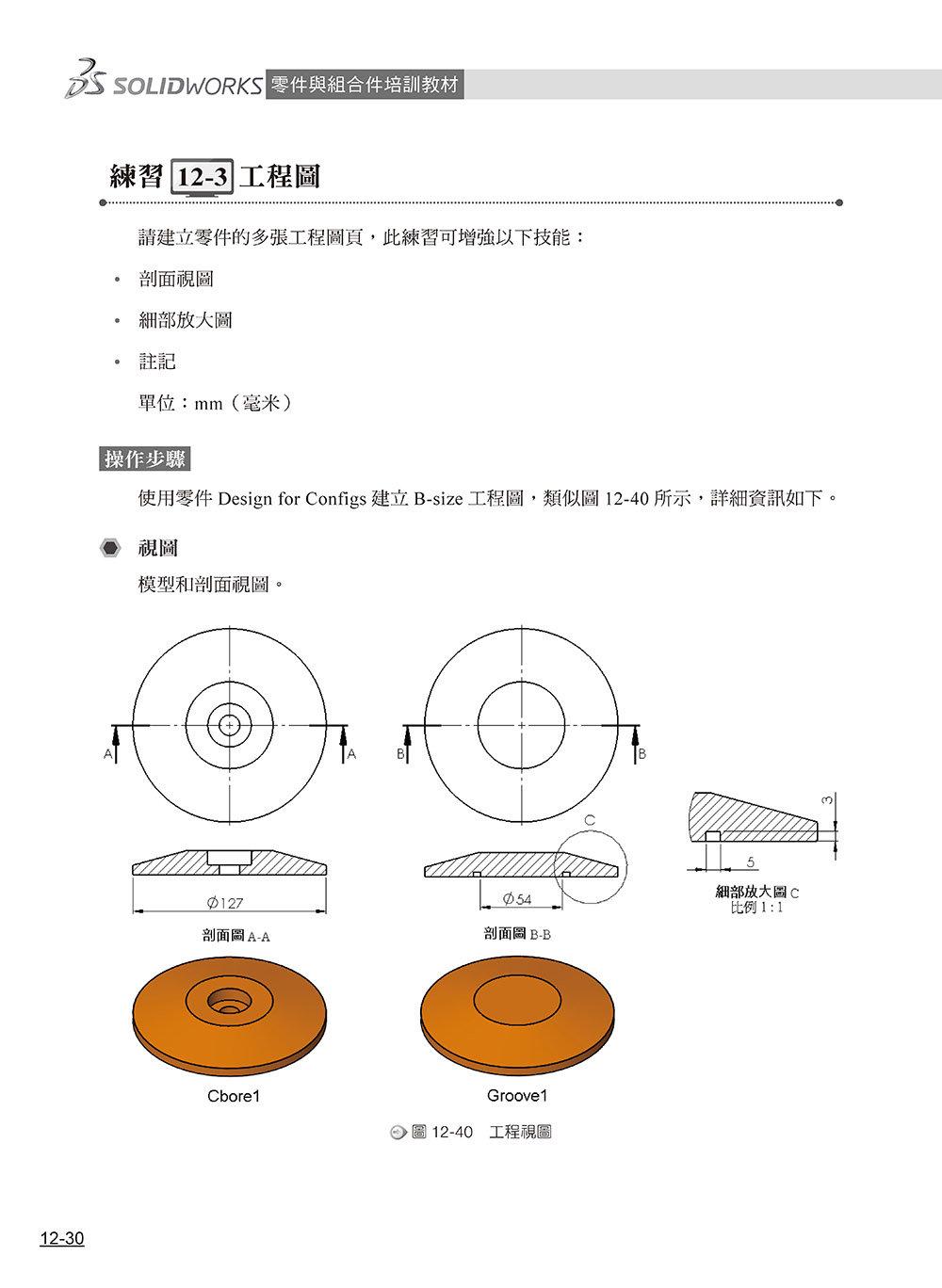 SOLIDWORKS 零件與組合件培訓教材 <2021繁體中文版>-preview-15