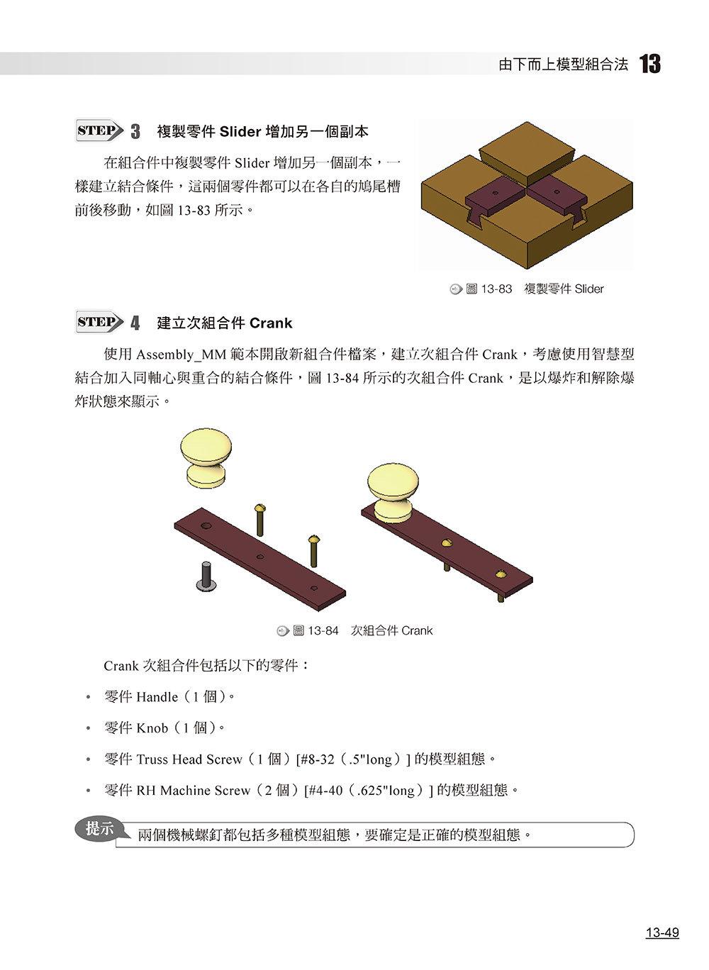 SOLIDWORKS 零件與組合件培訓教材 <2021繁體中文版>-preview-17