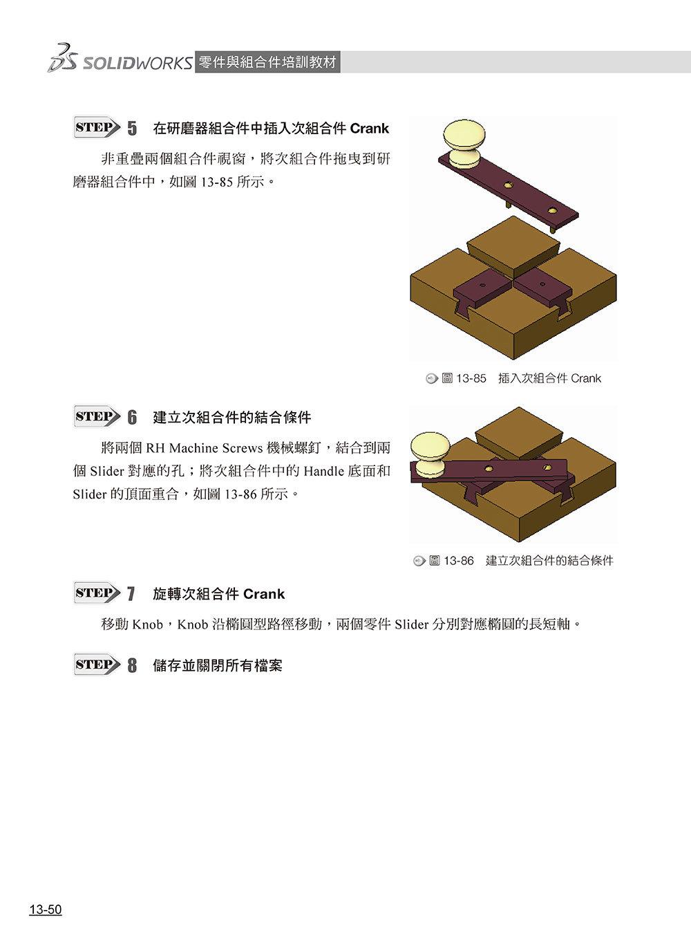 SOLIDWORKS 零件與組合件培訓教材 <2021繁體中文版>-preview-18