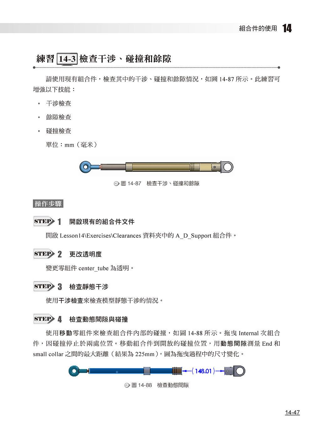 SOLIDWORKS 零件與組合件培訓教材 <2021繁體中文版>-preview-19