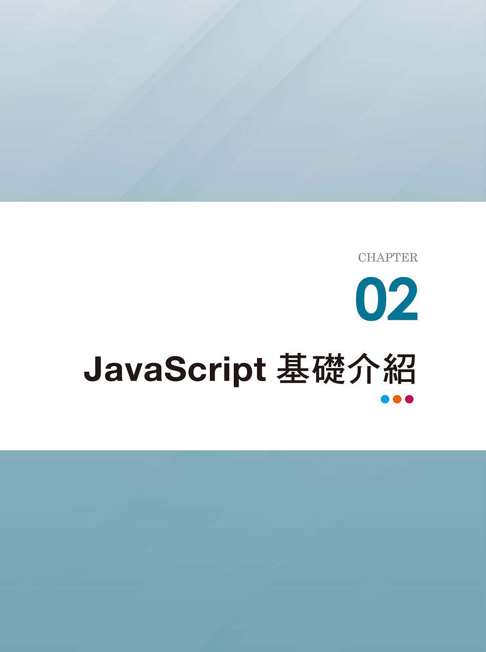 JavaScript 概念三明治:基礎觀念、語法原理一次帶走!-preview-2