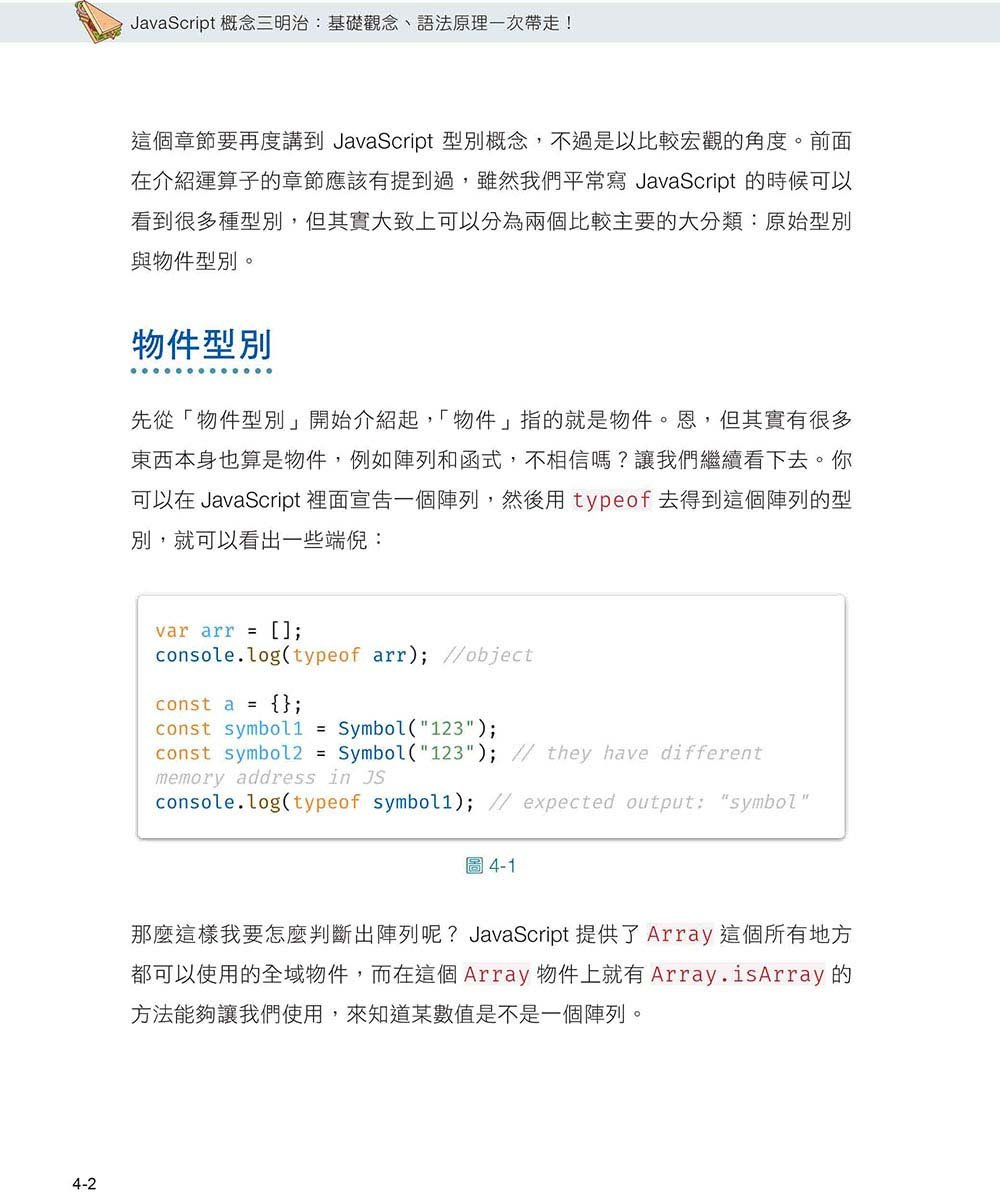 JavaScript 概念三明治:基礎觀念、語法原理一次帶走!-preview-7