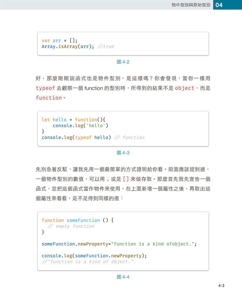 JavaScript 概念三明治:基礎觀念、語法原理一次帶走!-preview-8