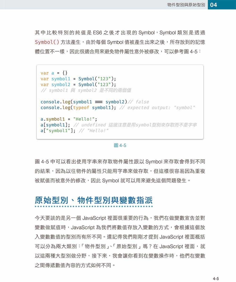 JavaScript 概念三明治:基礎觀念、語法原理一次帶走!-preview-10