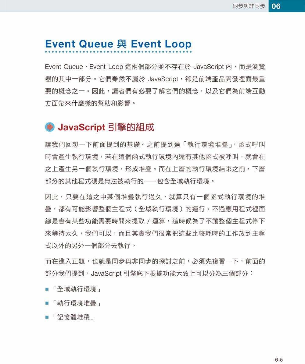 JavaScript 概念三明治:基礎觀念、語法原理一次帶走!-preview-14