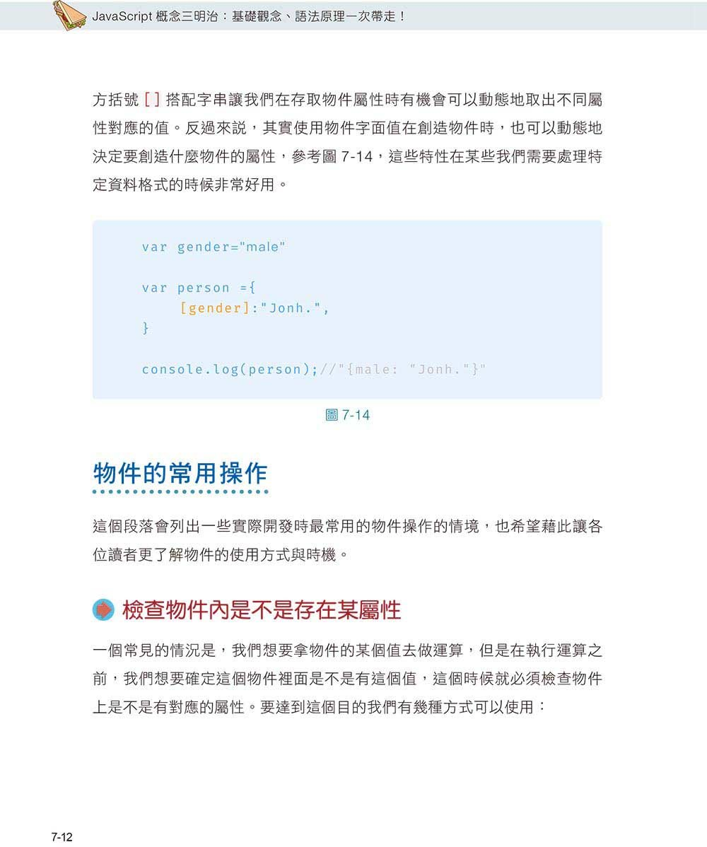 JavaScript 概念三明治:基礎觀念、語法原理一次帶走!-preview-15