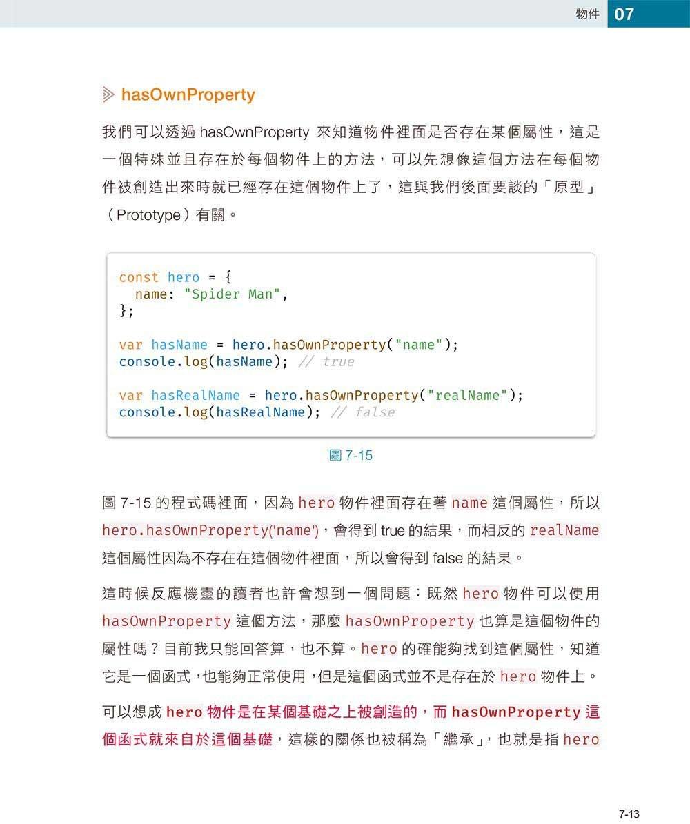 JavaScript 概念三明治:基礎觀念、語法原理一次帶走!-preview-16