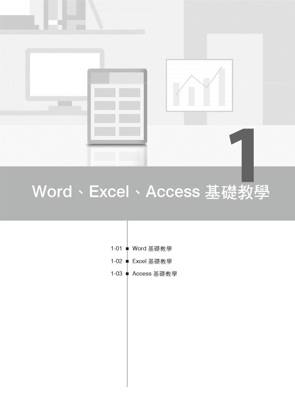 電腦軟體應用乙級檢定學術科解題教本|2021版-preview-1