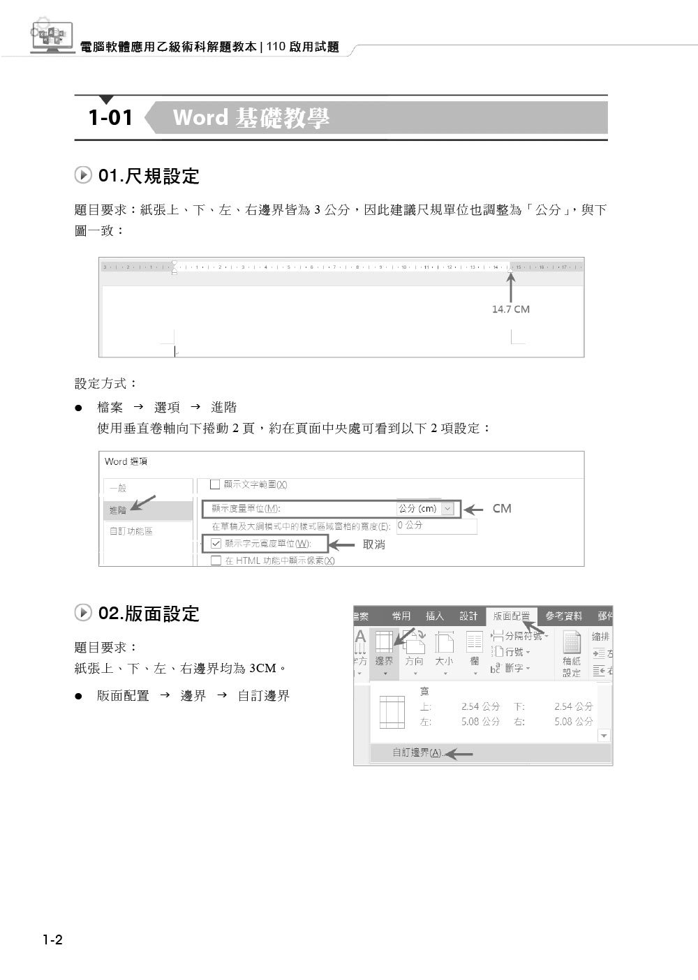電腦軟體應用乙級檢定學術科解題教本|2021版-preview-2